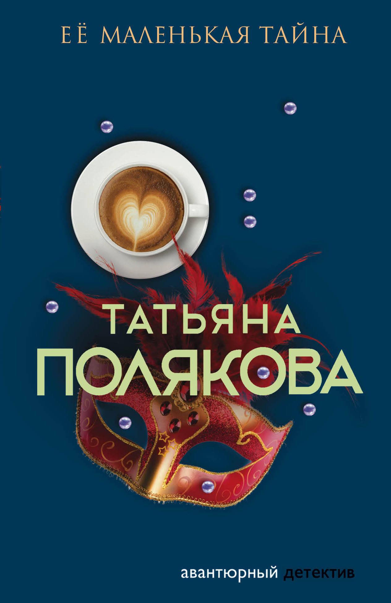 Татьяна Полякова Ее маленькая тайна полякова т ее маленькая тайна