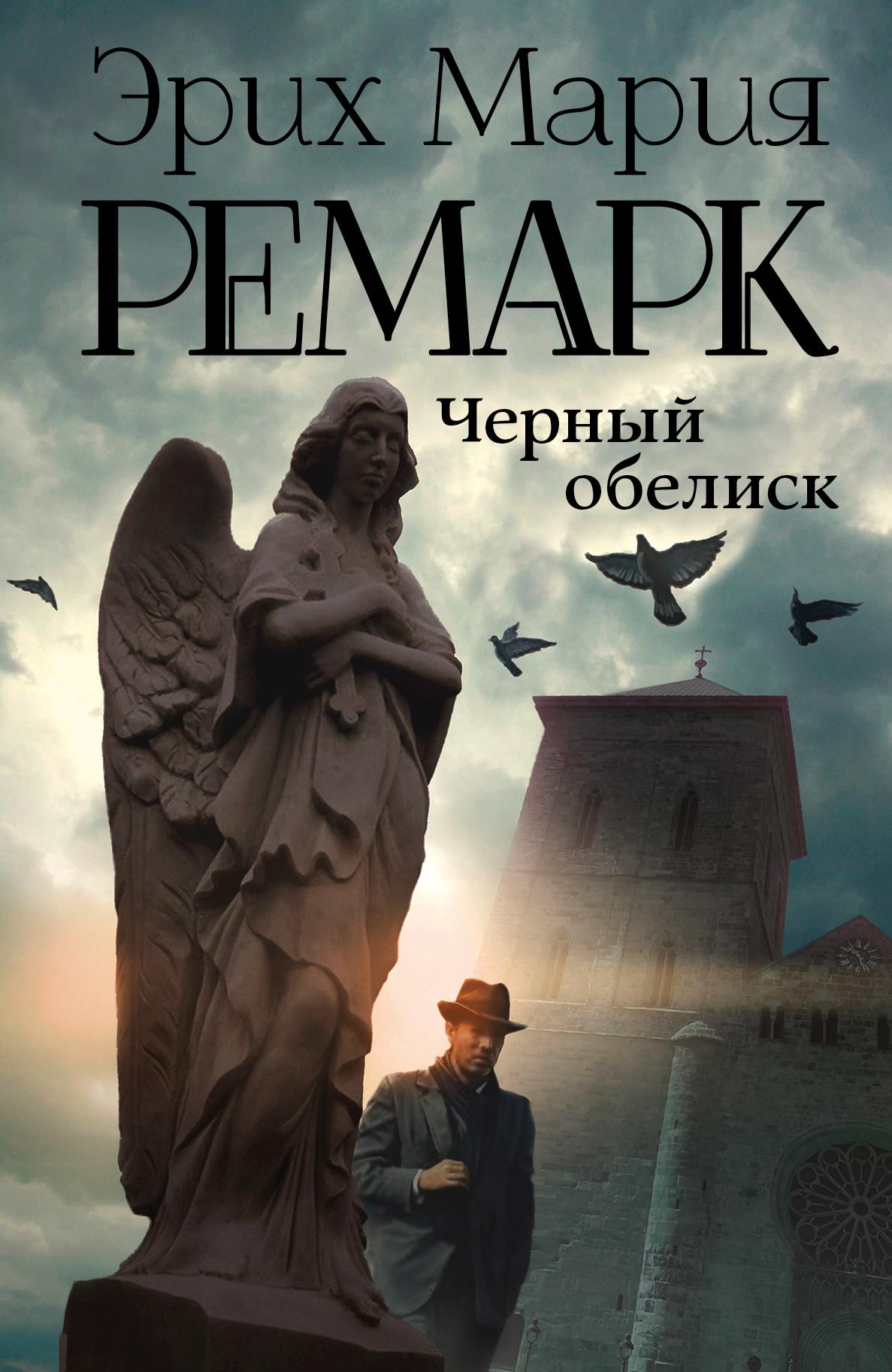 цена на Эрих Мария Ремарк Черный обелиск