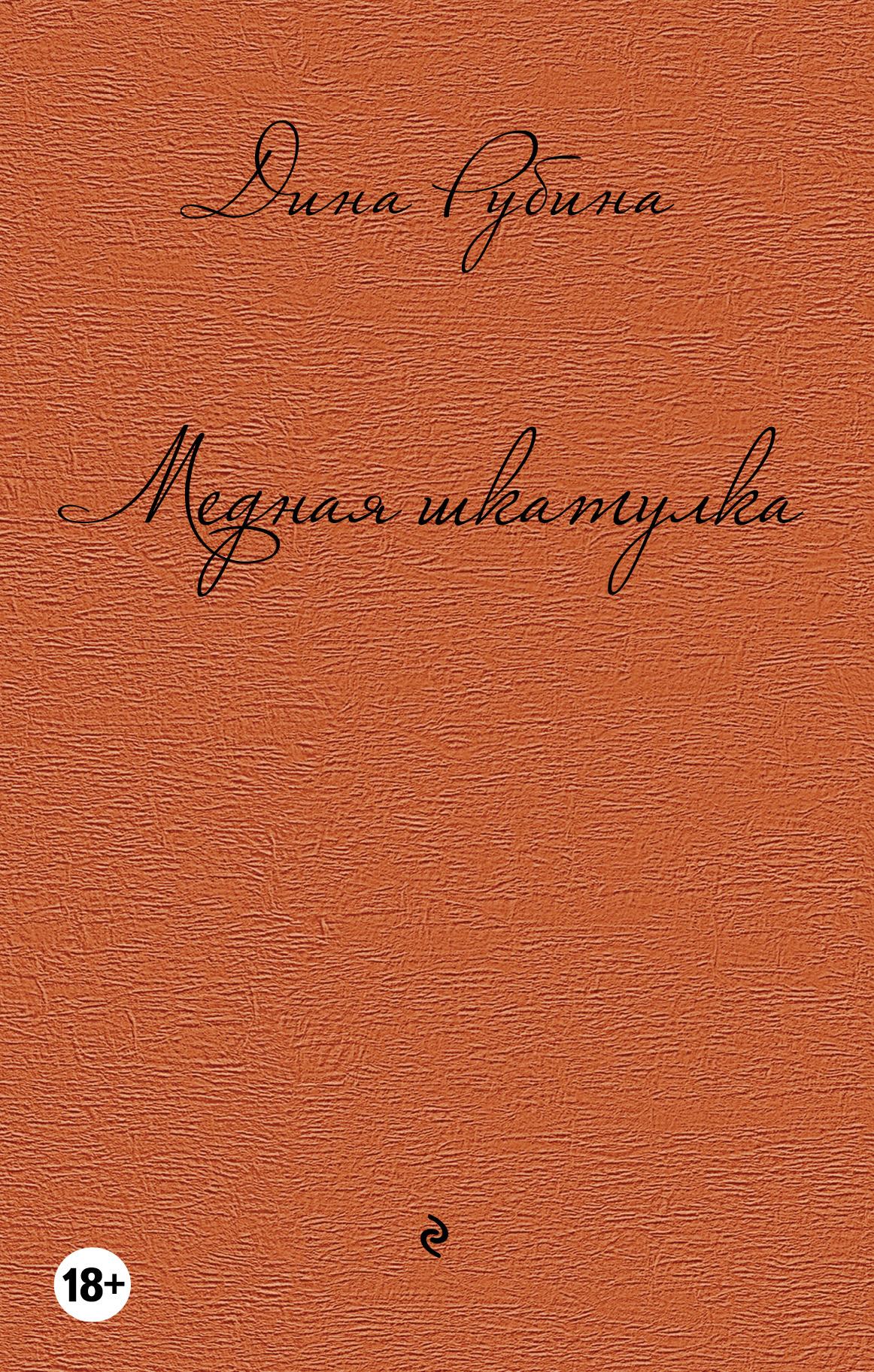Дина Рубина Медная шкатулка (сборник) рубина дина ильинична синдикат тв