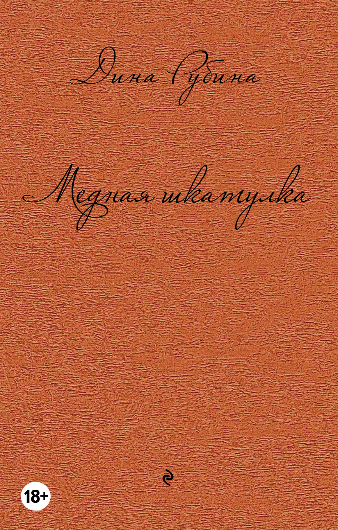 Дина Рубина Медная шкатулка (сборник) дина рубина медная шкатулка сборник