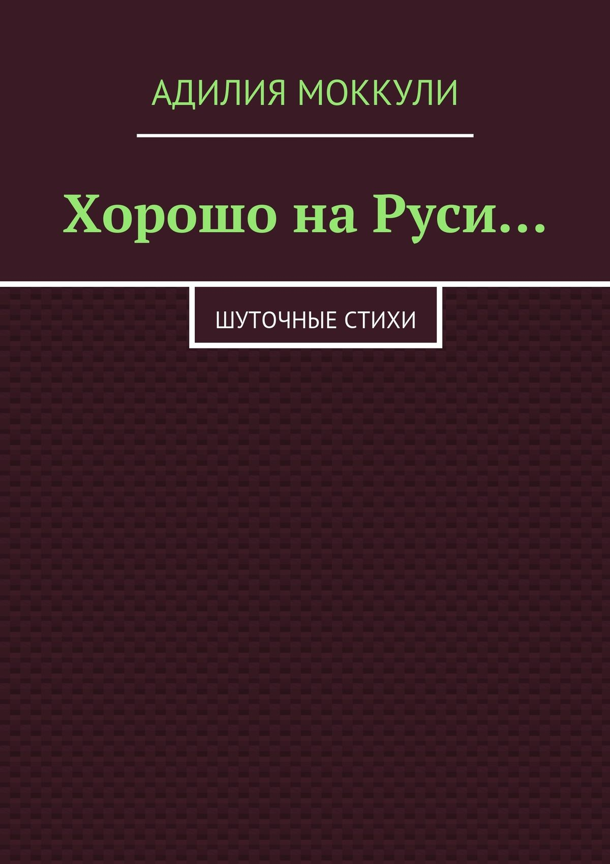 Адилия Моккули Хорошо на Руси… адилия моккули хорошо на руси…