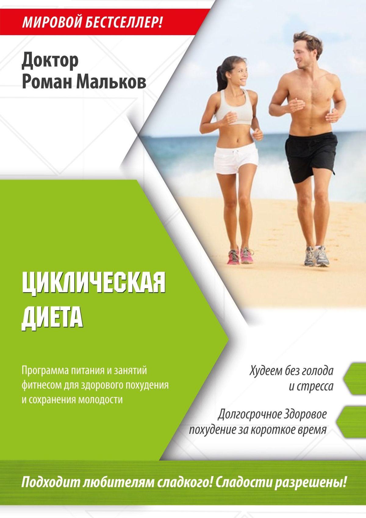 Р. Е. Мальков Циклическая диета для беременных диета