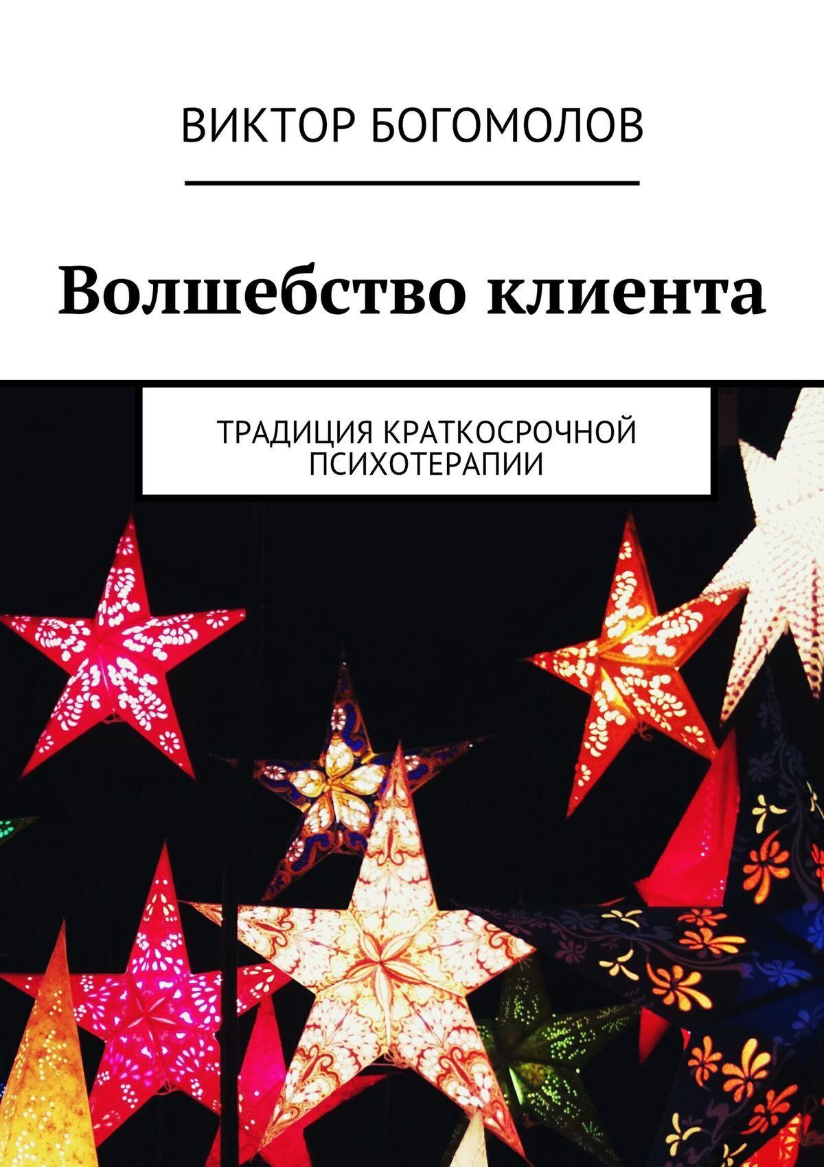 Виктор Александрович Богомолов Волшебство клиента синтетический подход в телесно ориентированной психотерапии