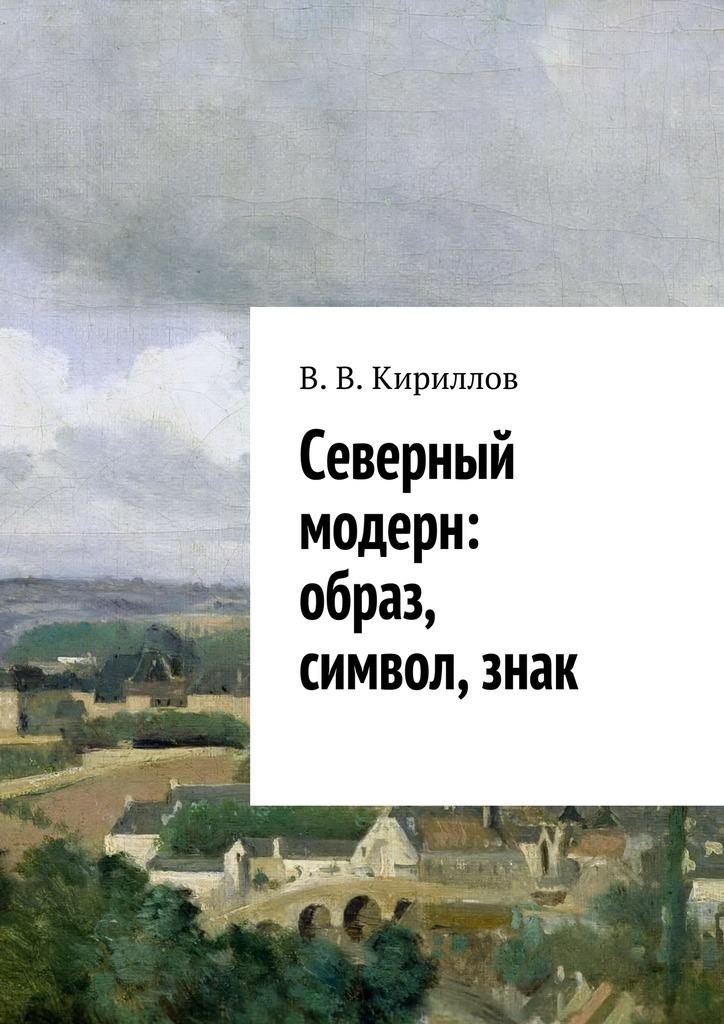 В. В. Кириллов Северный модерн: образ, символ,знак парикмахерские для собак в риге