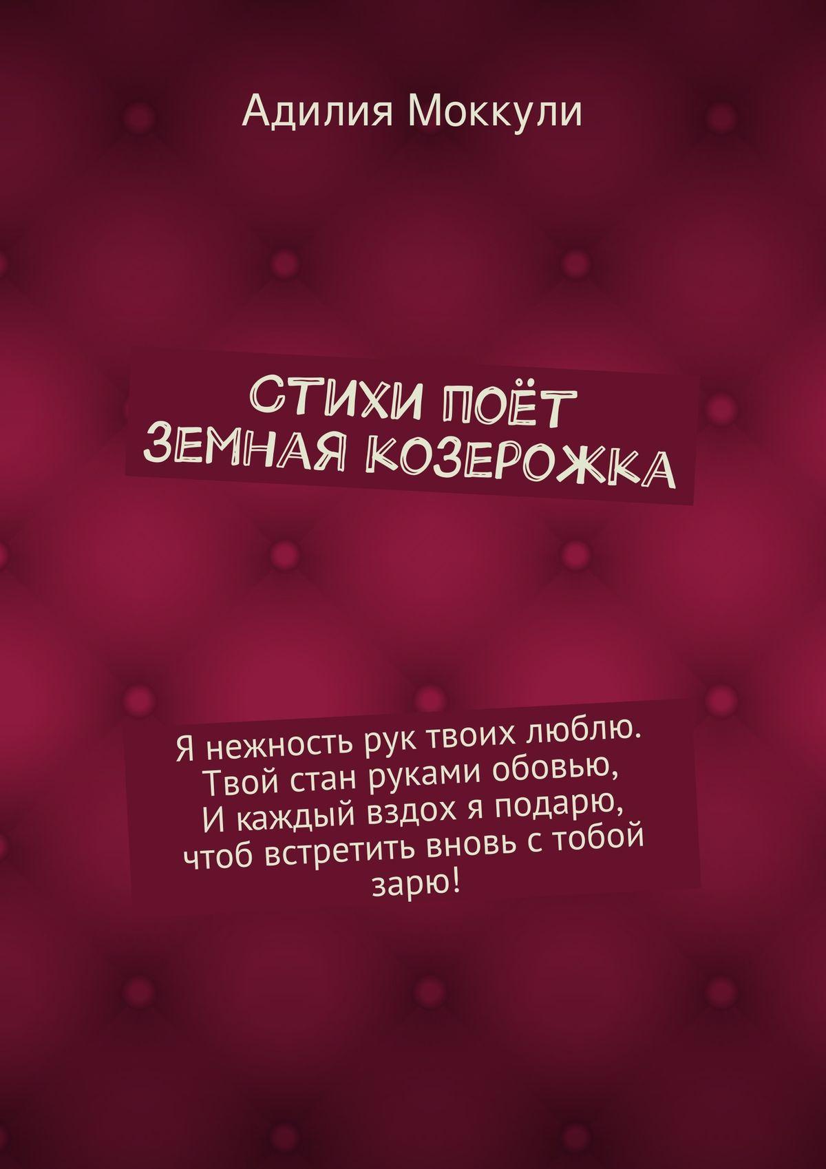 Адилия Моккули Стихи поёт земная козерожка адилия моккули хорошо на руси…