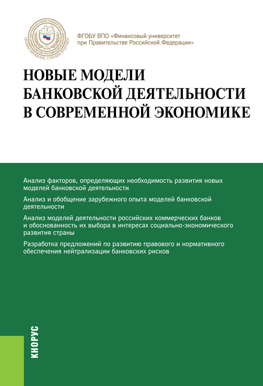 Олег Лаврушин Новые модели банковской деятельности в современной экономике василий анюшин информационная безопасность банковской деятельности