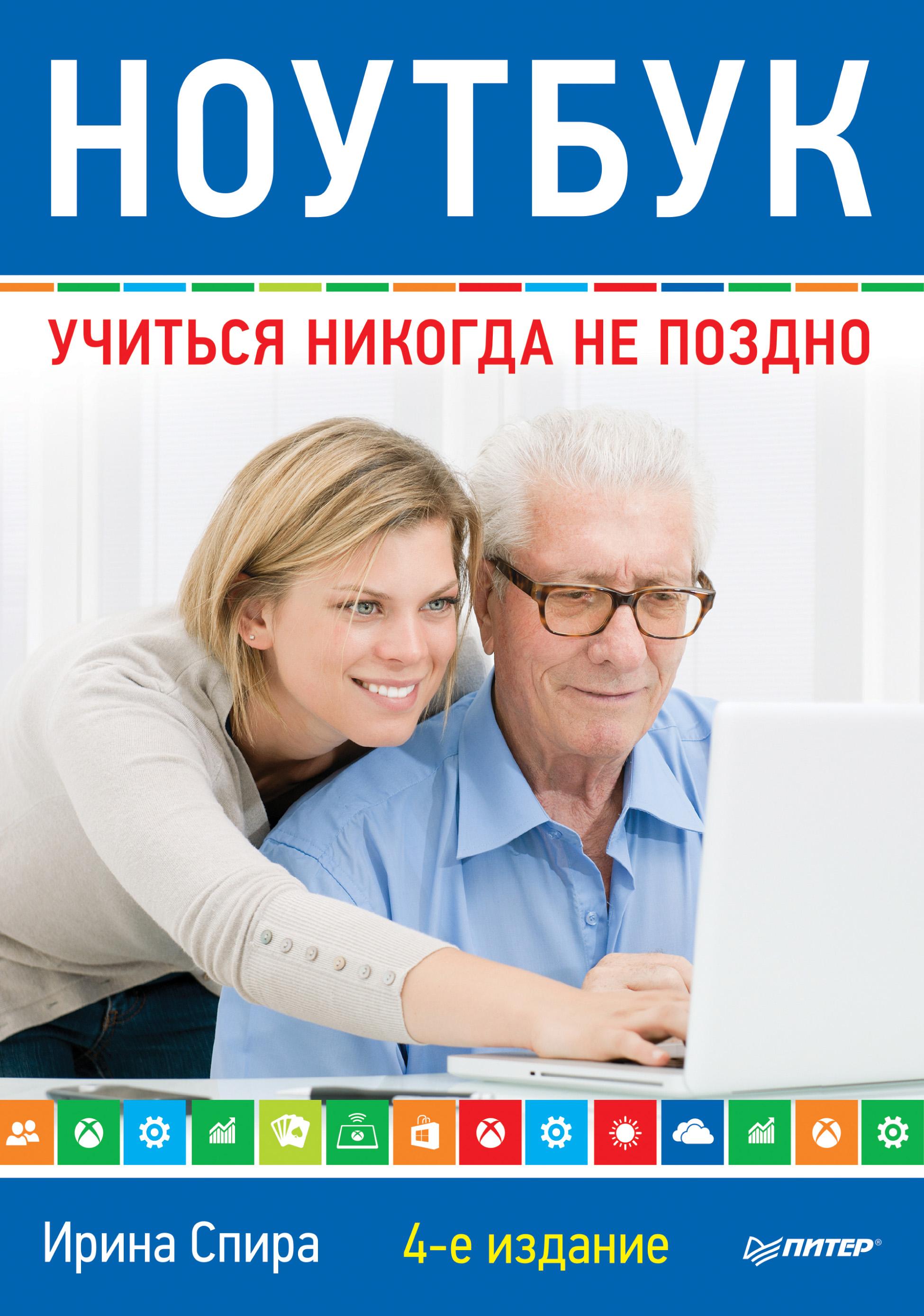 Ирина Спира Ноутбук: учиться никогда не поздно (4-е издание)