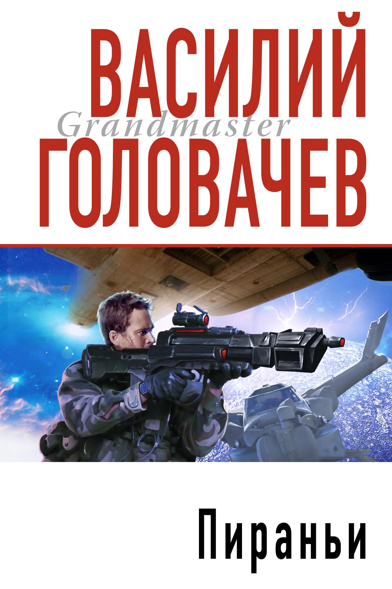 Василий Головачев Пираньи василий головачев реквием машине времени