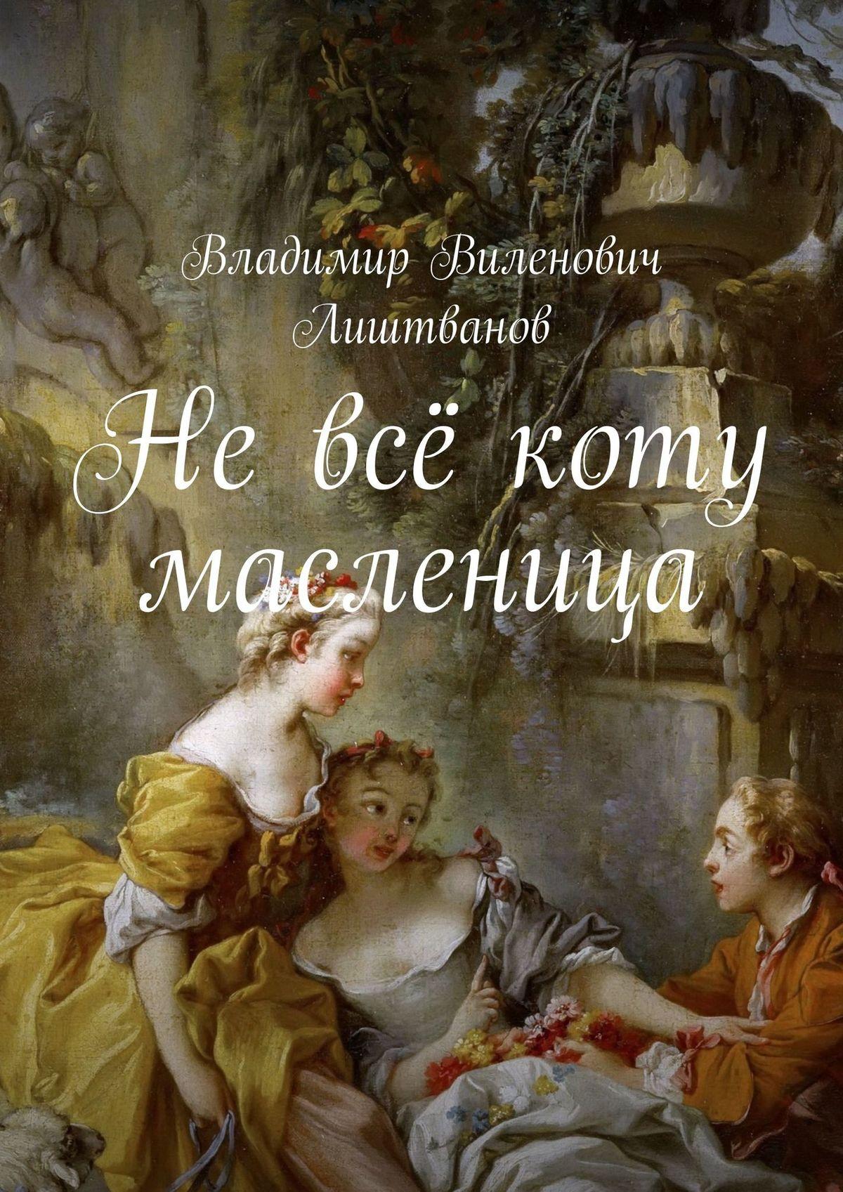 Владимир Виленович Лиштванов Невсё коту масленица не все коту масленица 2018 12 19t19 00