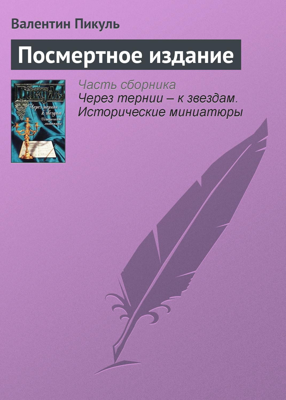Посмертное издание ( Валентин Пикуль  )