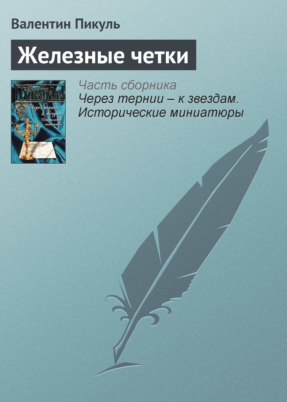 Железные четки ( Валентин Пикуль  )