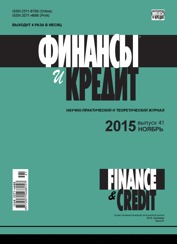 Отсутствует Финансы и Кредит № 41 (665) 2015 п в трунин нестандартные меры монетарной политики международный опыт и российская практика