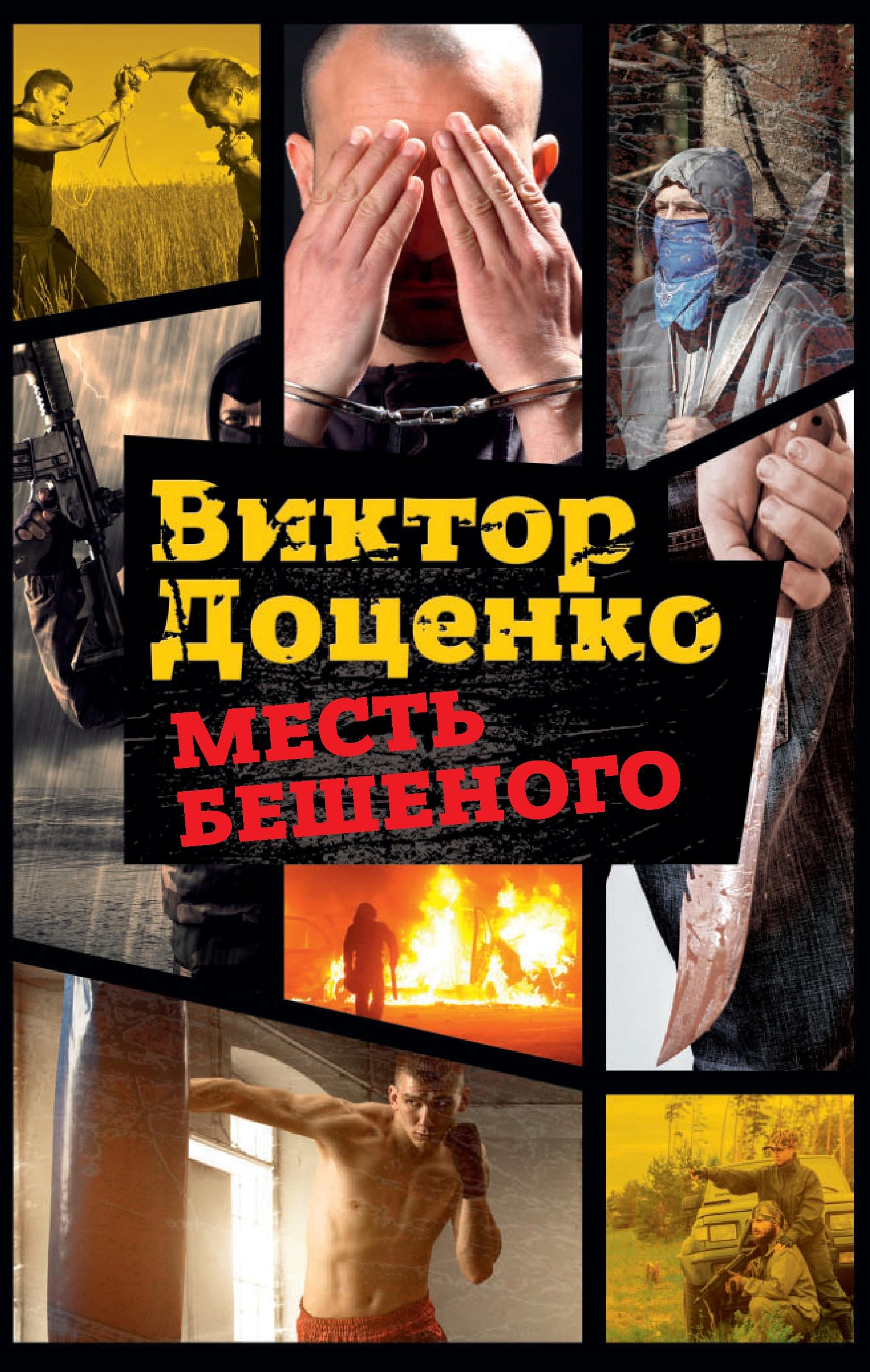 Виктор Доценко Месть Бешеного