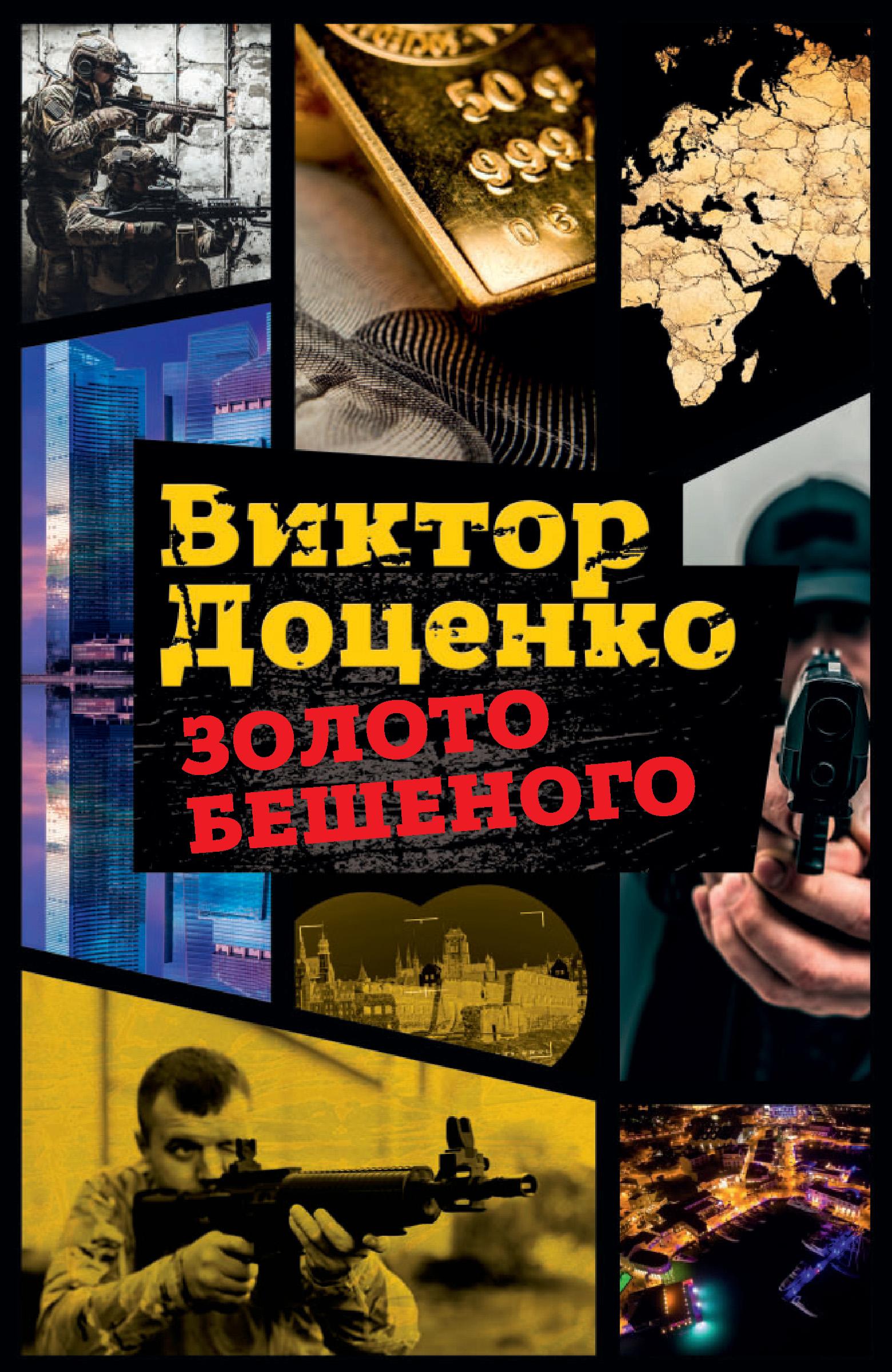 Виктор Доценко Золото Бешеного
