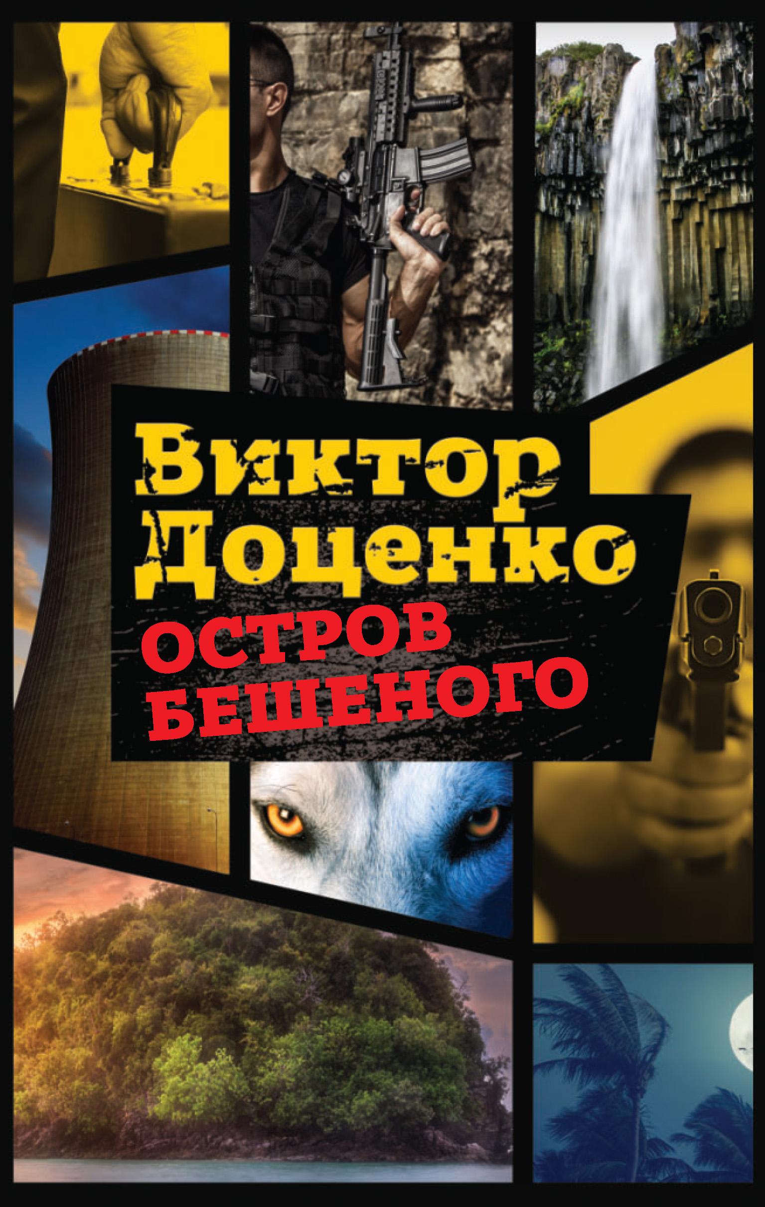 Виктор Доценко Остров Бешеного