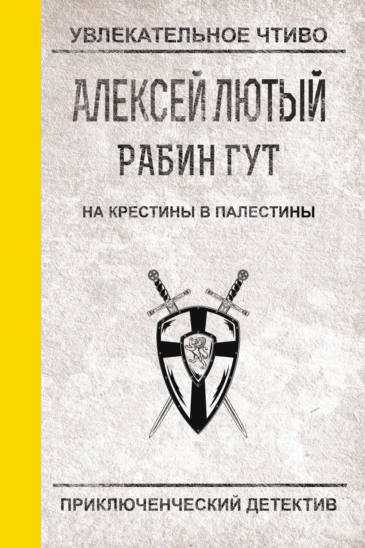 Алексей Лютый На крестины в Палестины алексей лютый на крестины в палестины
