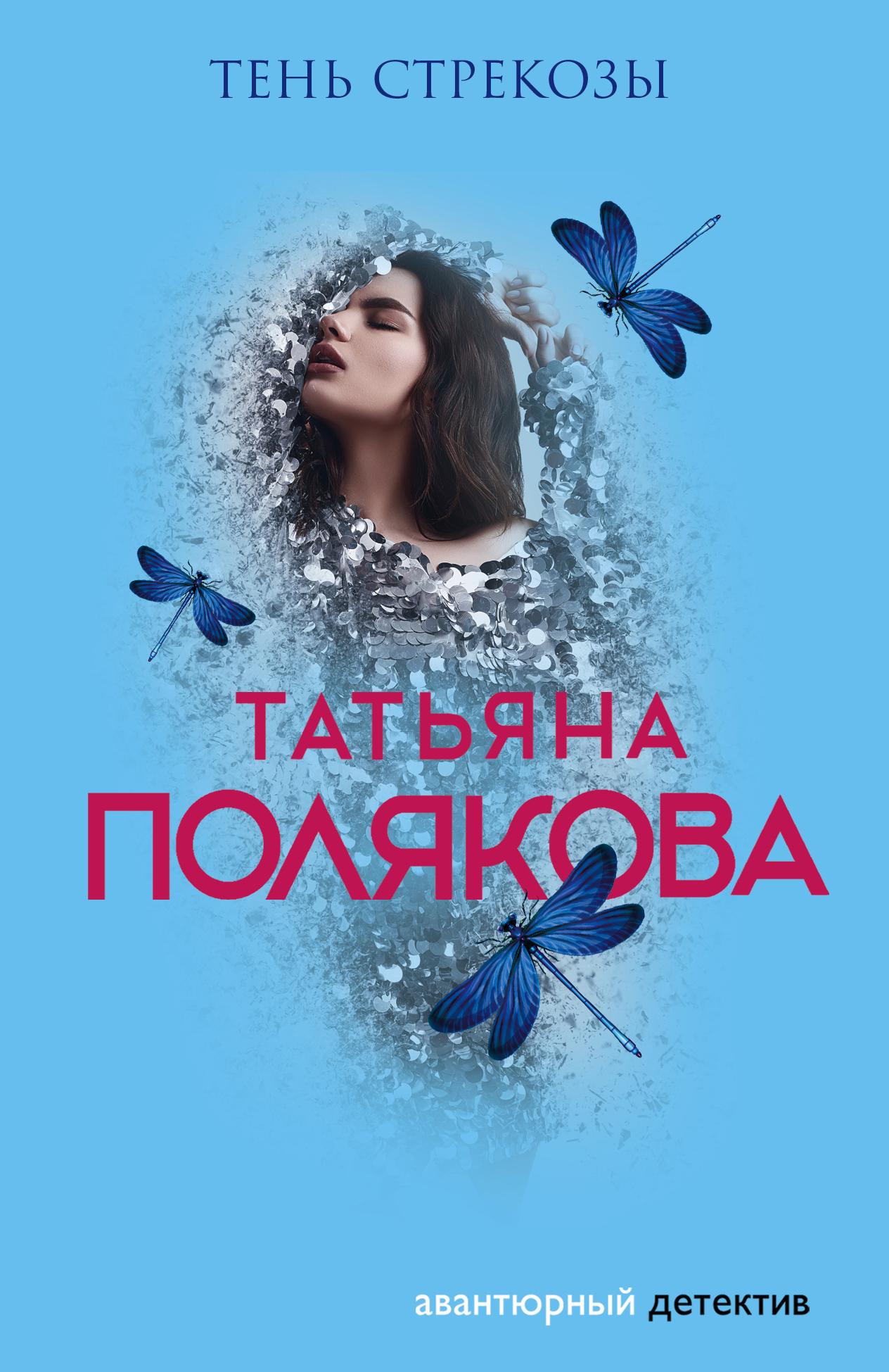 Татьяна Полякова Тень стрекозы в я светлов интимная жизнь монархов при дворе тишайшего