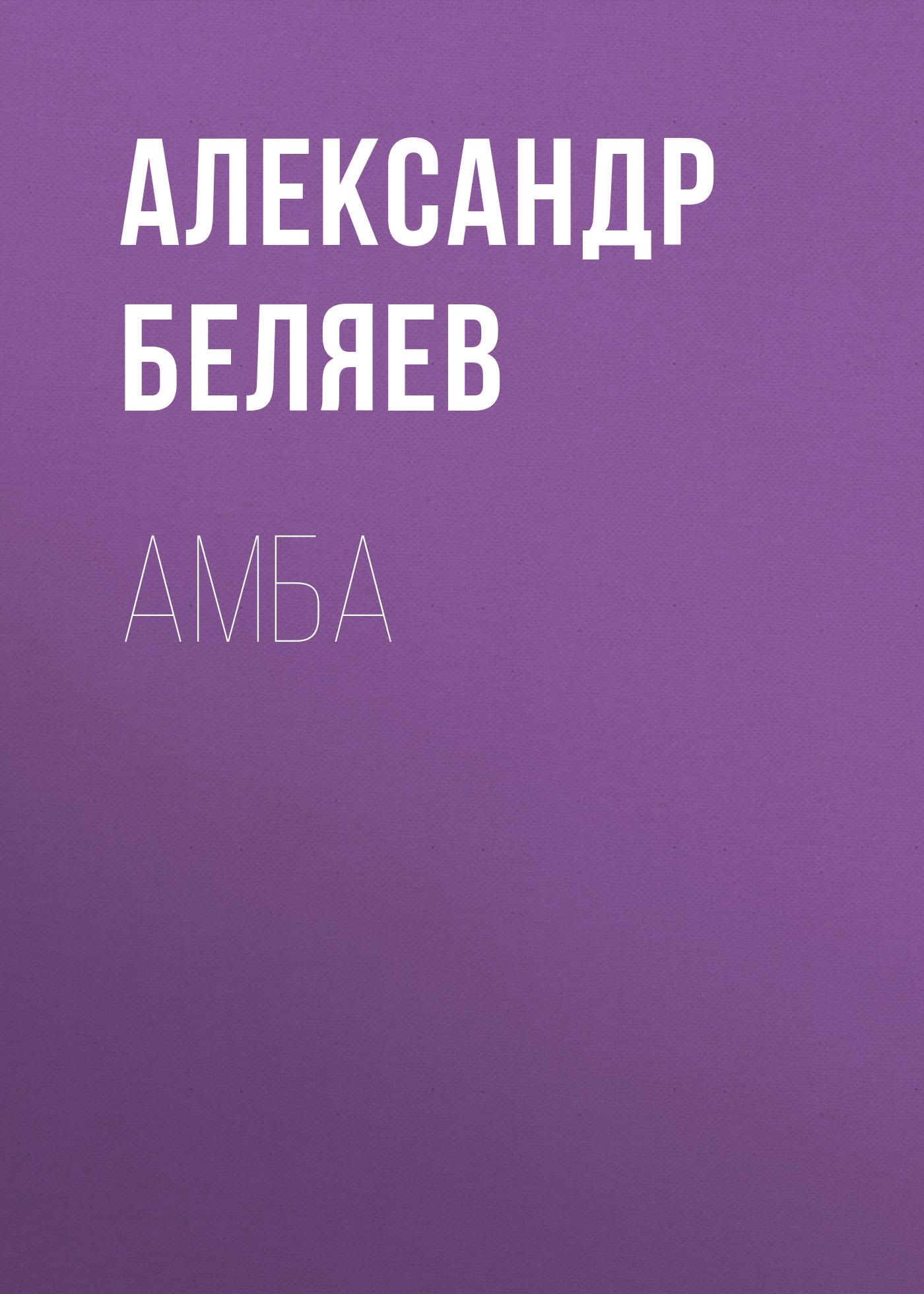 Александр Беляев Амба грант я у меня растет сын как воспитать настоящего мужчину