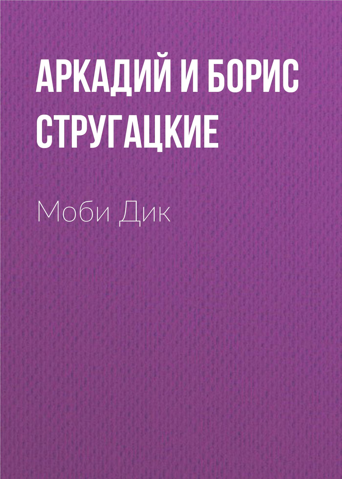 Аркадий и Борис Стругацкие Моби Дик