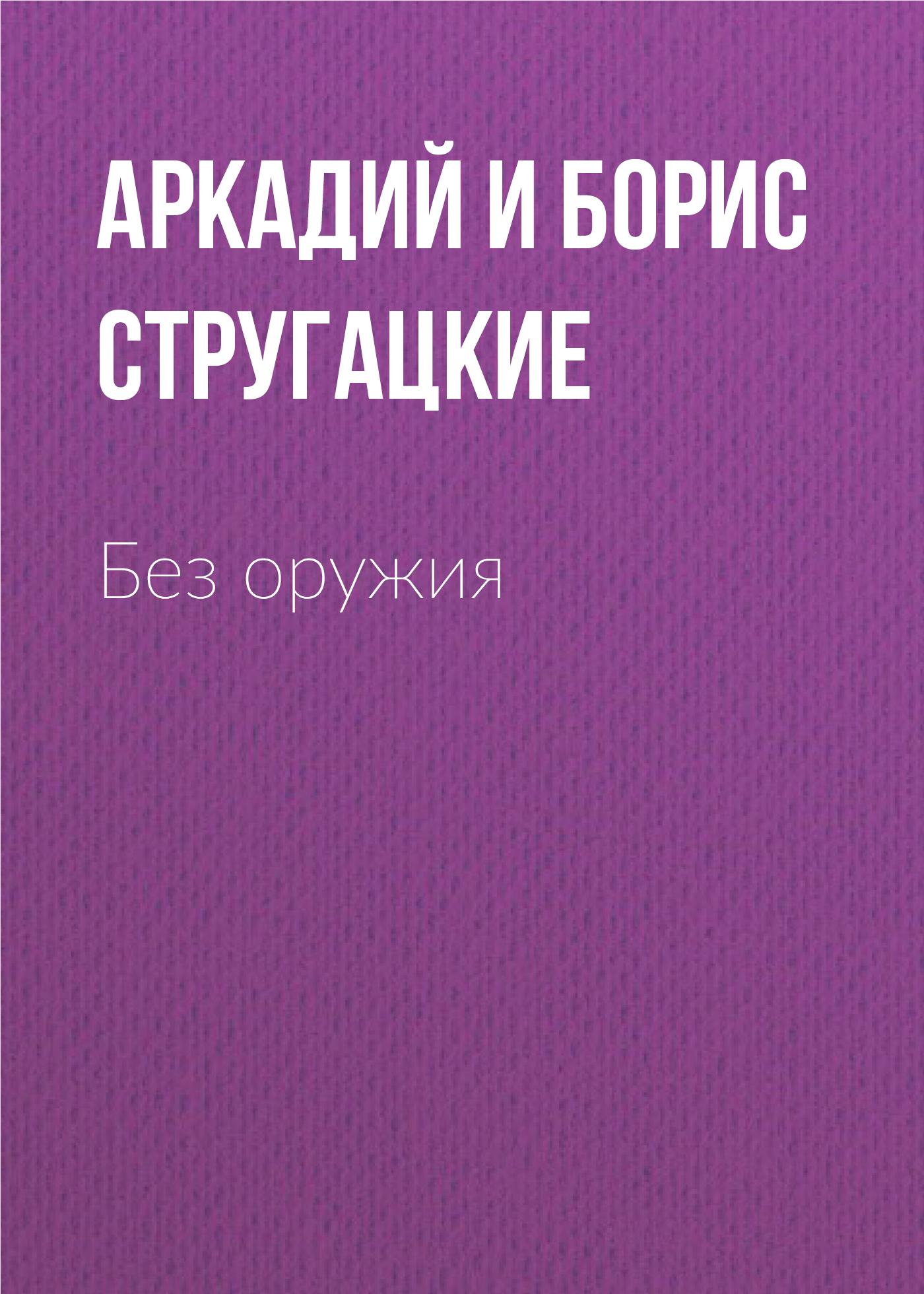 Аркадий и Борис Стругацкие Без оружия аркадий и борис стругацкие затерянный в толпе