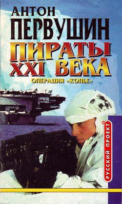 Антон Первушин Удар небесного копья (Операция «Копьё») антон первушин империя сергея королёва