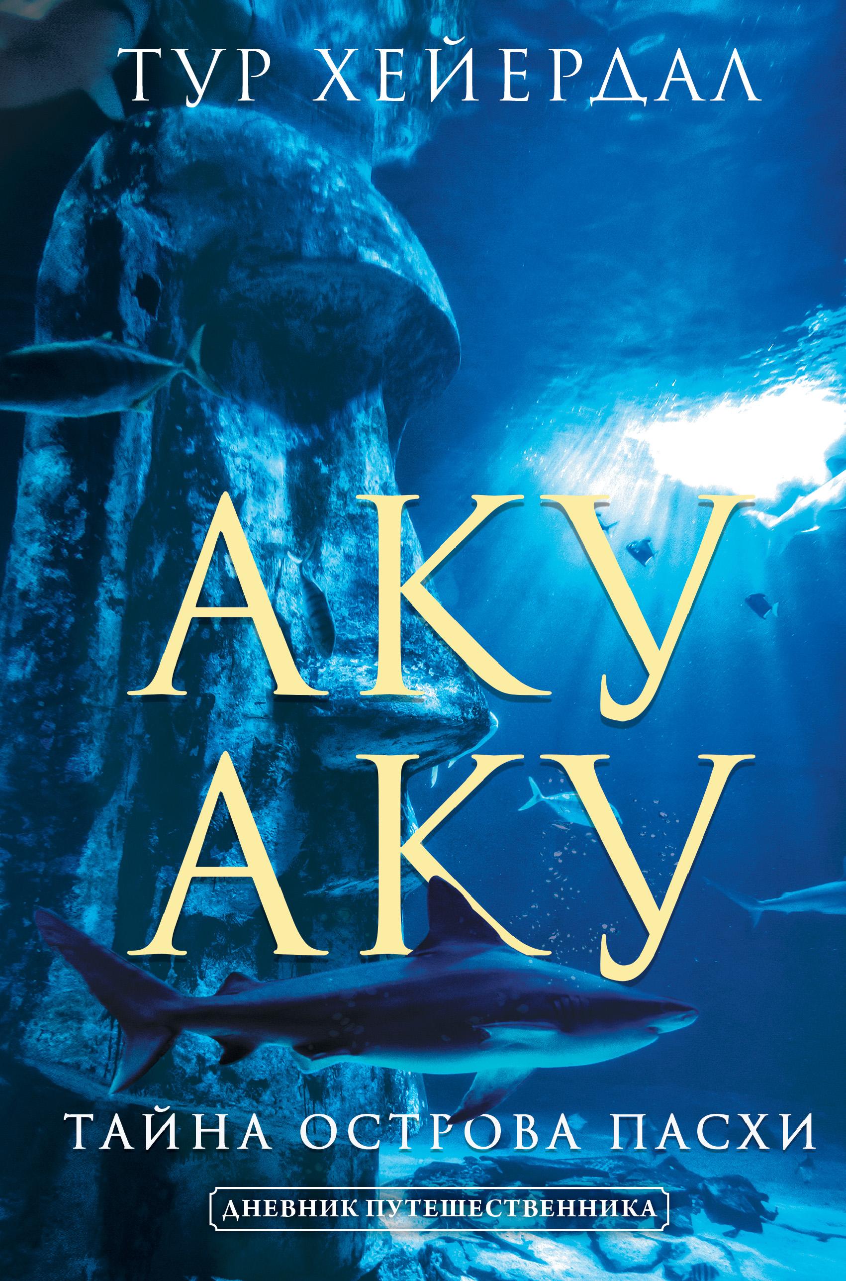 Тур Хейердал Аку-аку. Тайна острова Пасхи тур хейердал книги