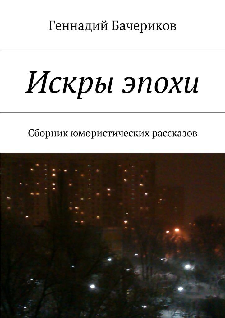 цена на Геннадий Бачериков Искры эпохи