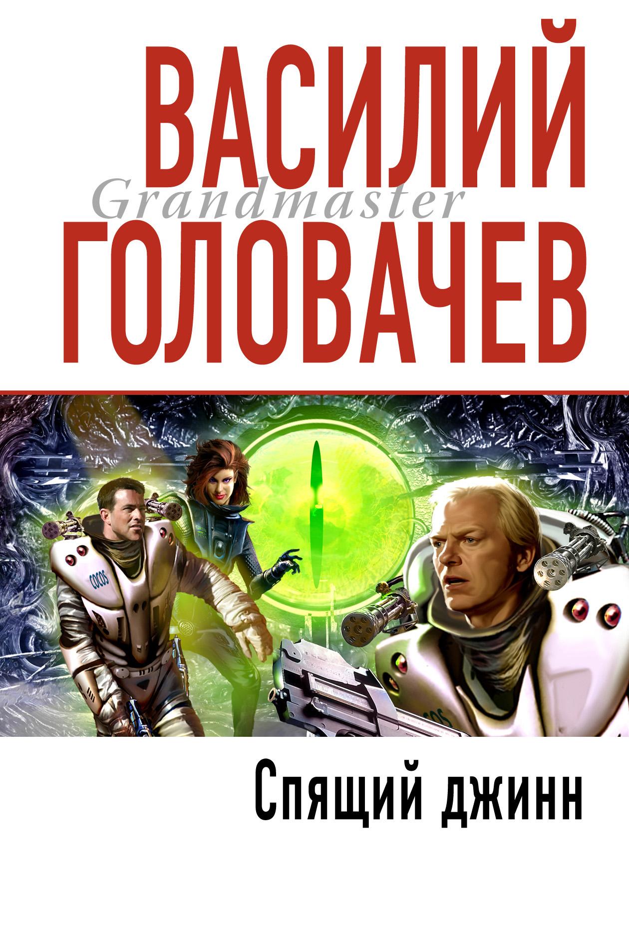 Василий Головачев Спящий джинн василий головачев марсианский корабль