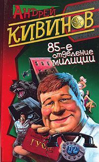 Андрей Кивинов Попутчики андрей кивинов карамель 2