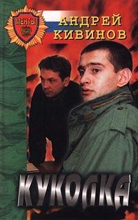 Андрей Кивинов Двойной угар, или Охота на павиана
