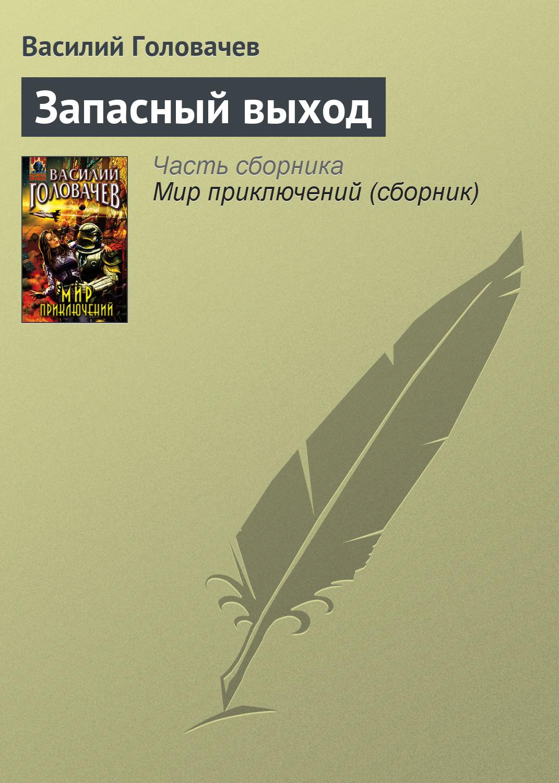 Василий Головачев Запасный выход василий головачев марсианский корабль