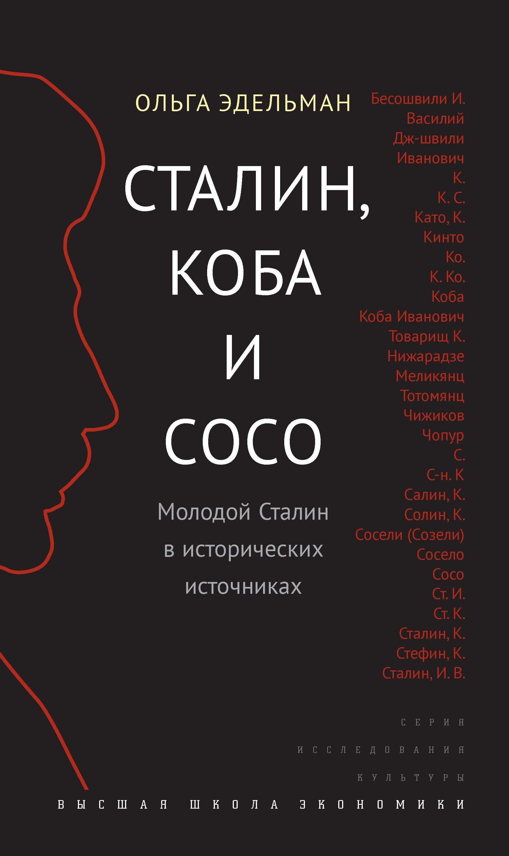 цены Ольга Эдельман Сталин, Коба и Сосо. Молодой Сталин в исторических источниках