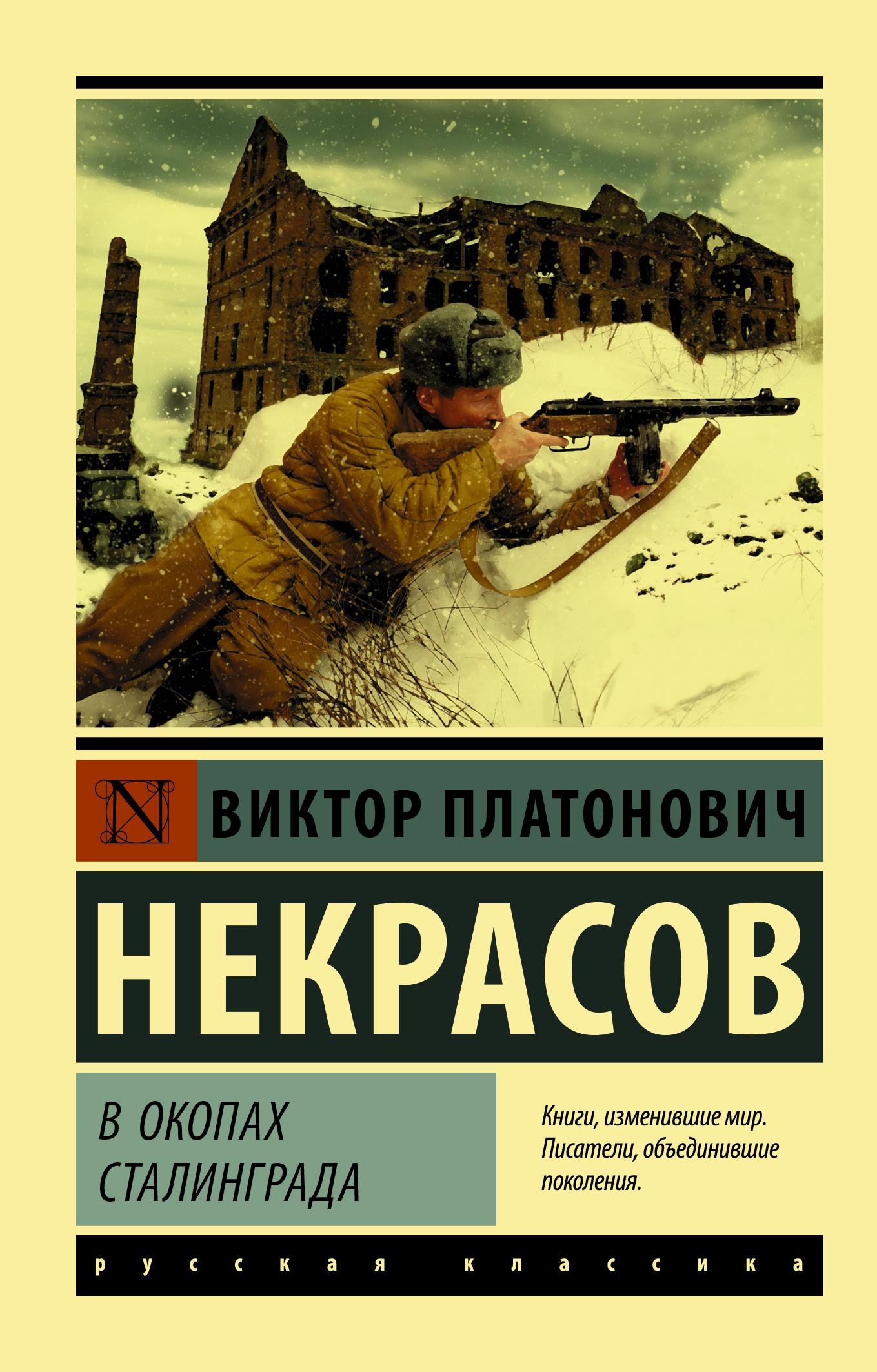 Виктор Некрасов В окопах Сталинграда анташкевич е в окопах 1916 год хроника одного полка
