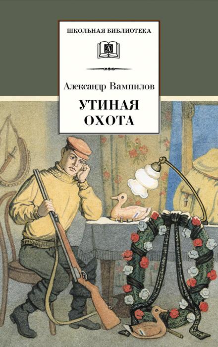 Александр Вампилов Утиная охота (сборник) александр тузов способность