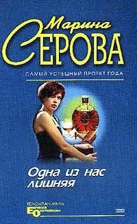 Марина Серова Одна из нас лишняя леонид овчаренко легкая и эффективная практика похудания