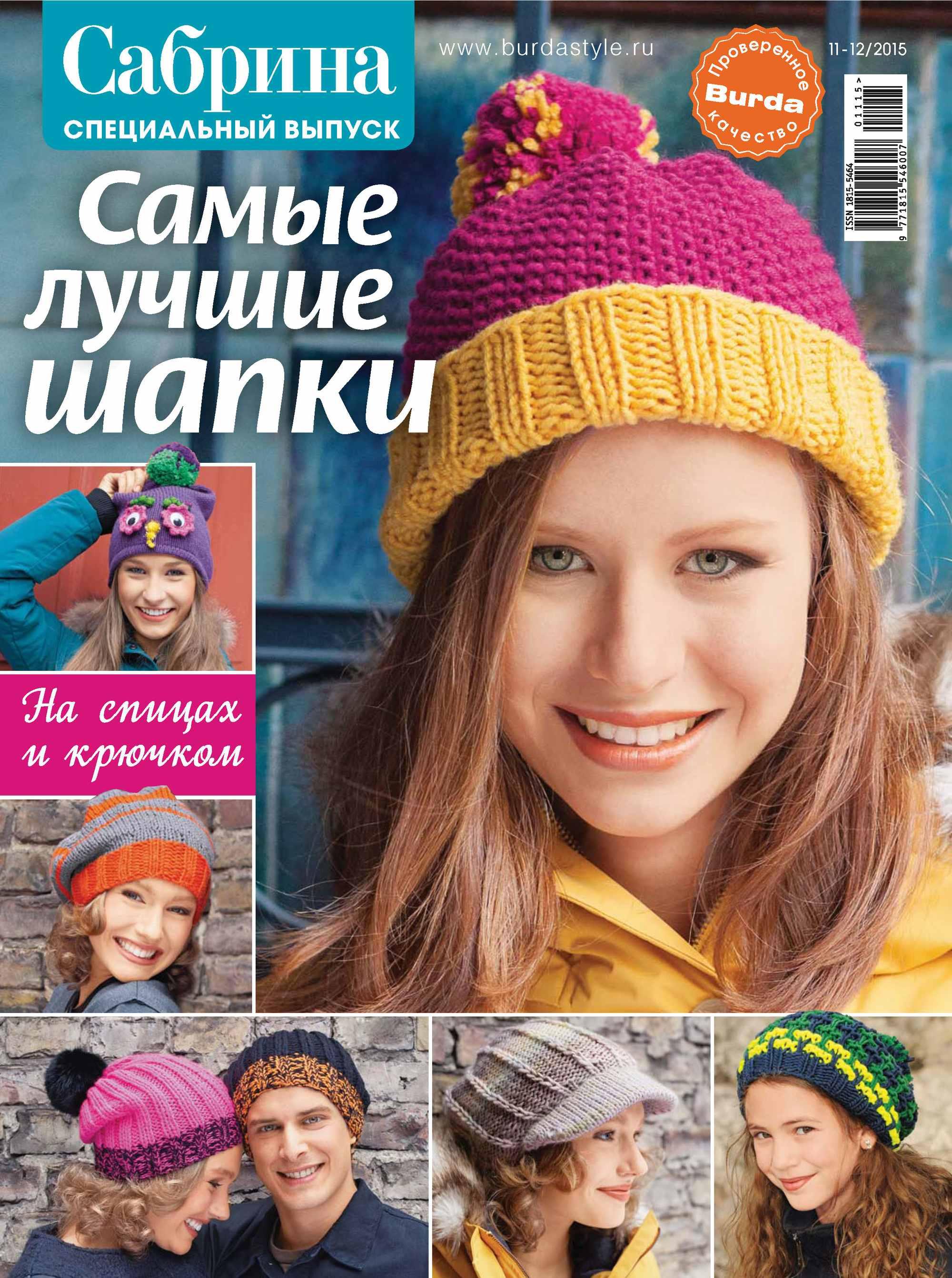 ИД «Бурда» Сабрина. Специальный выпуск. №11-12/2015