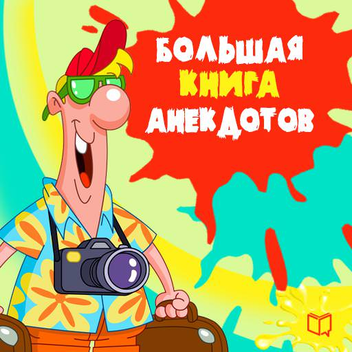 Народное творчество Большая книга анекдотов сборник анекдоты про россию