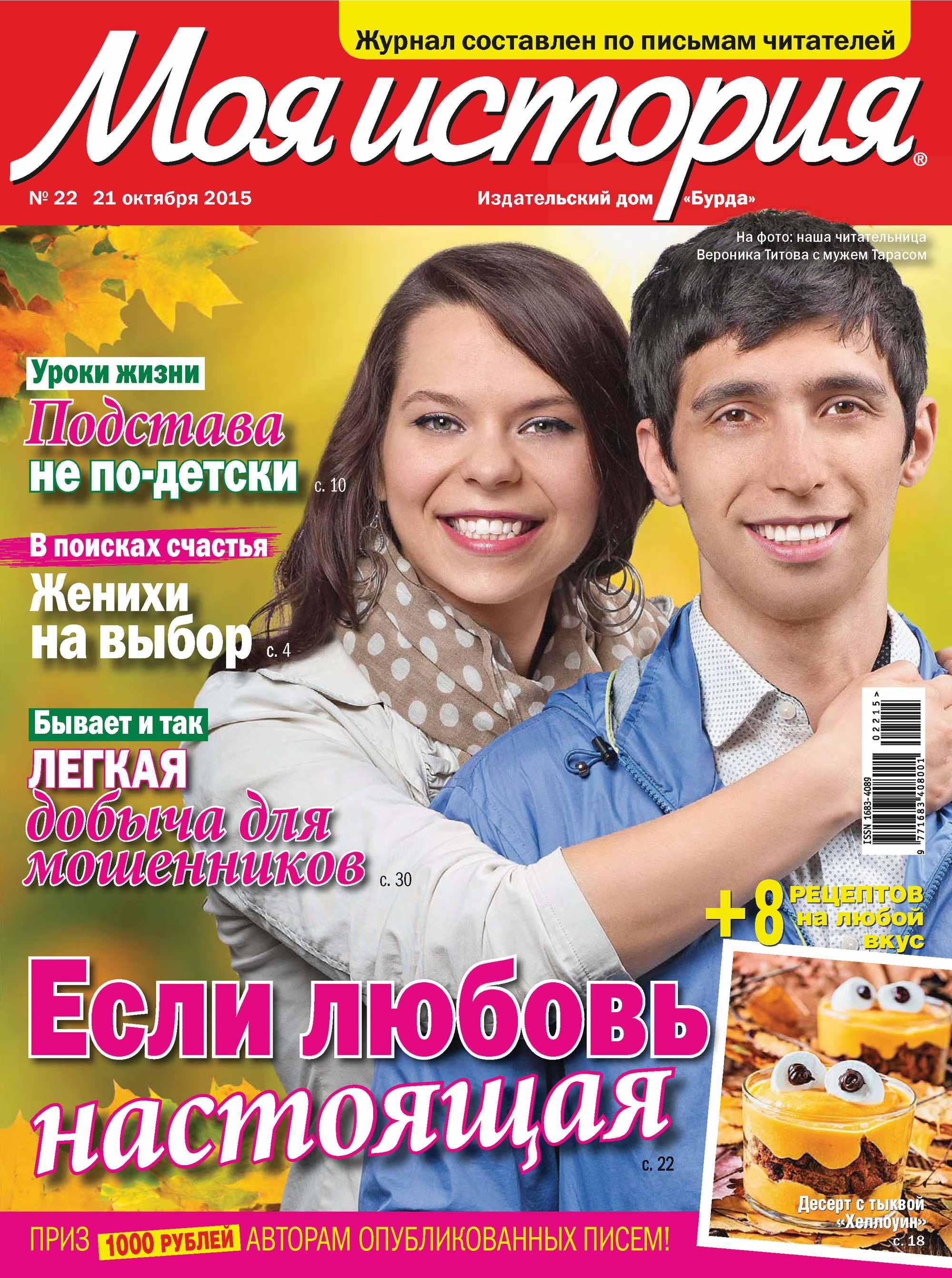 ИД «Бурда» Журнал «Моя история» №22/2015 ид бурда журнал моя история 23 2015