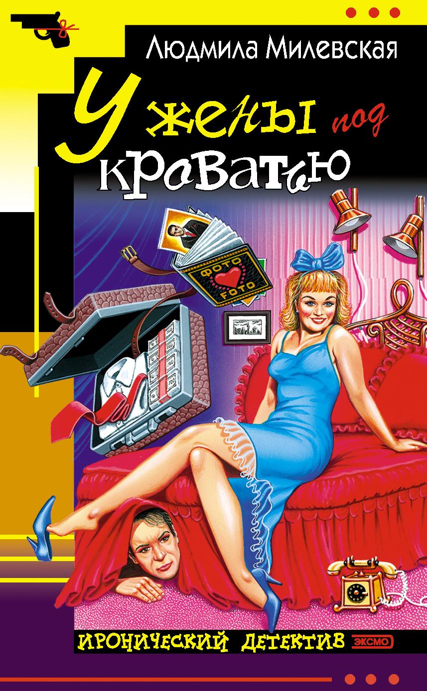 Людмила Милевская У жены под кроватью людмила милевская у жены под кроватью