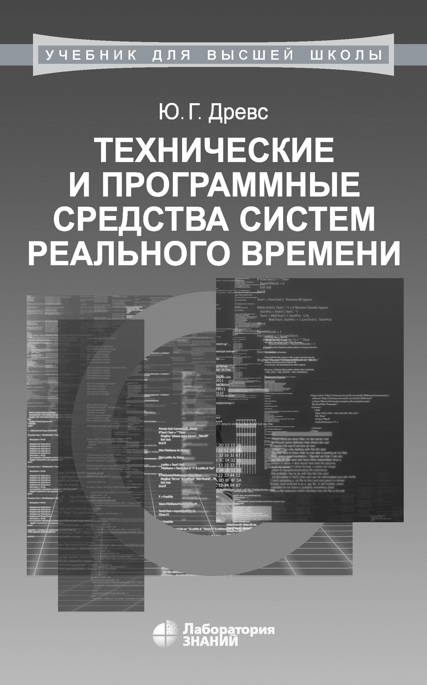 Ю. Г. Древс Технические и программные средства систем реального времени