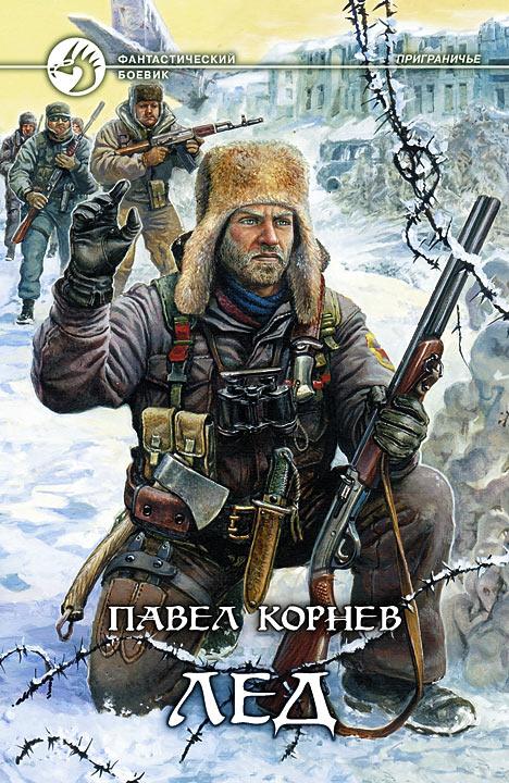 Павел Корнев Лед в а окунь охота круглый год