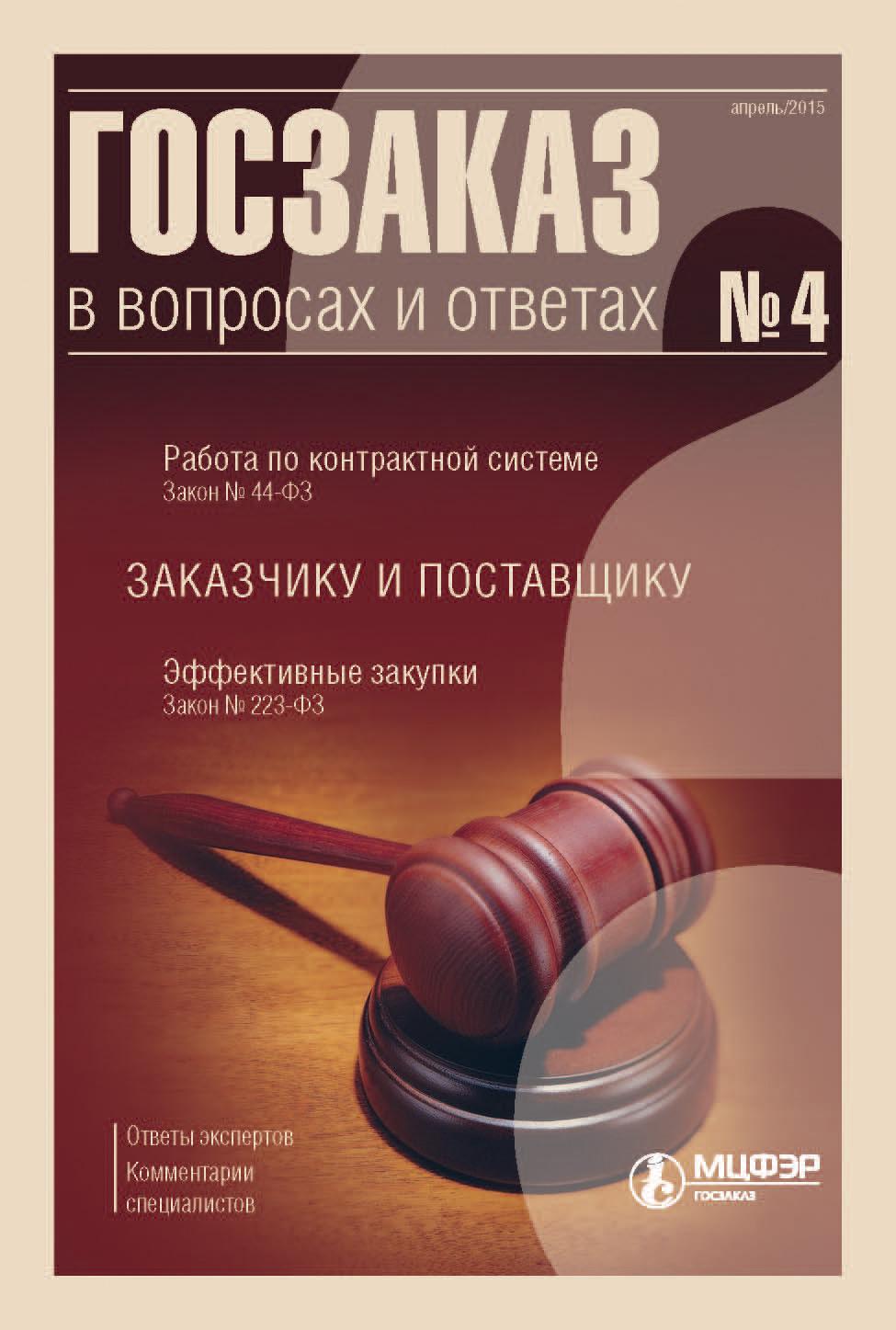 Отсутствует Госзаказ в вопросах и ответах № 4 2015