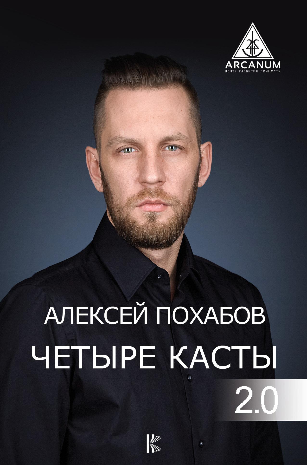 Алексей Похабов Четыре касты. 2.0