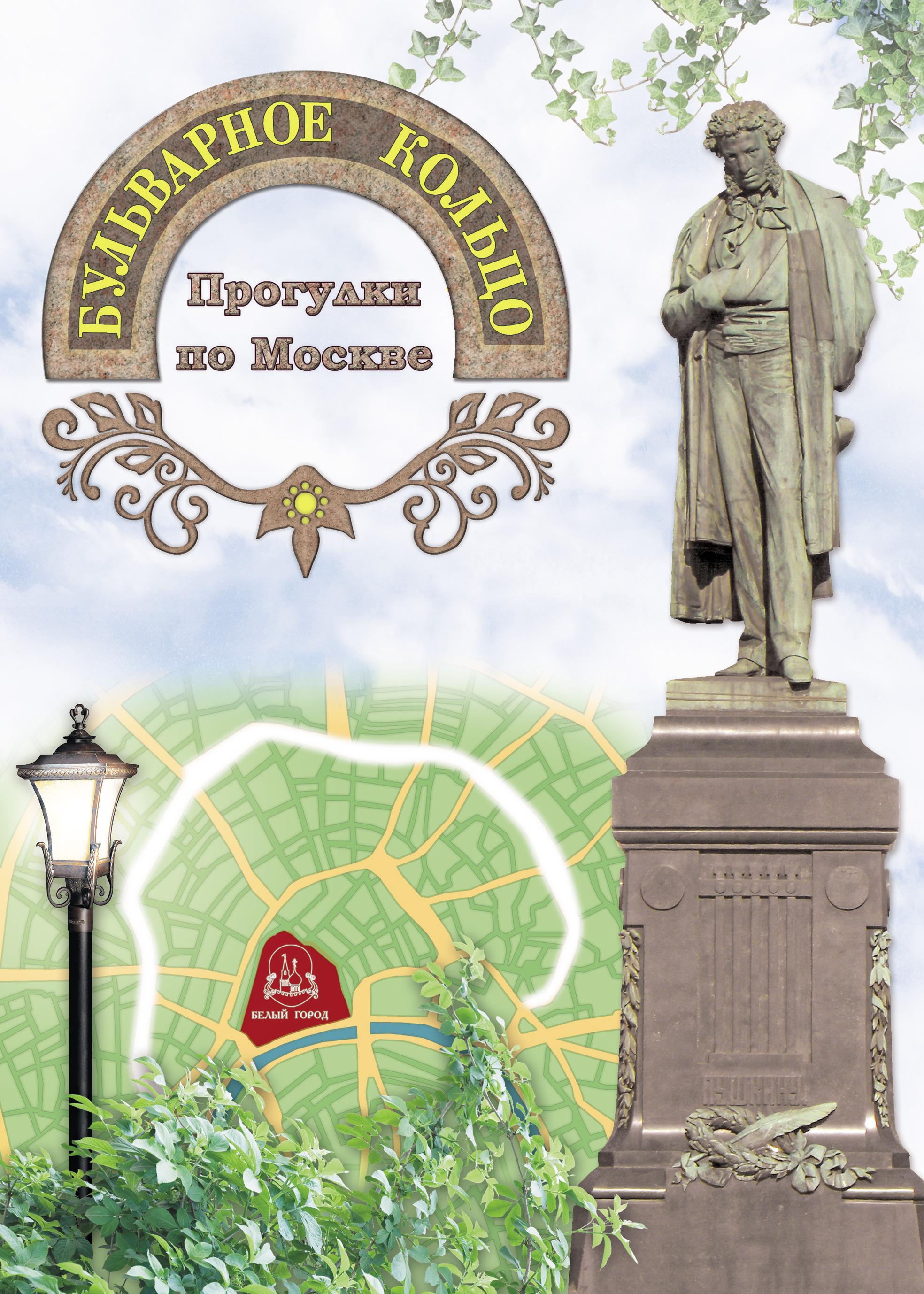 Отсутствует Бульварное кольцо. Прогулки по Москве