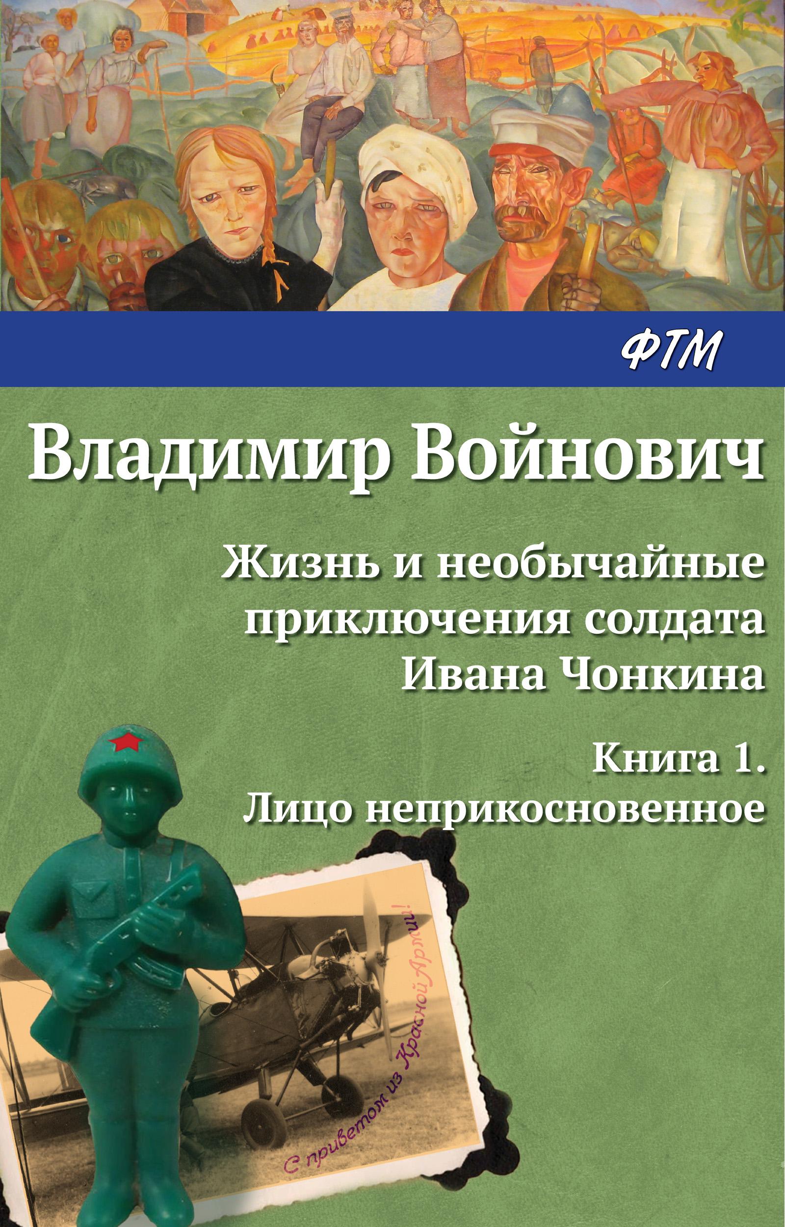 Владимир Войнович Жизнь и необычайные приключения солдата Ивана Чонкина. Лицо неприкосновенное
