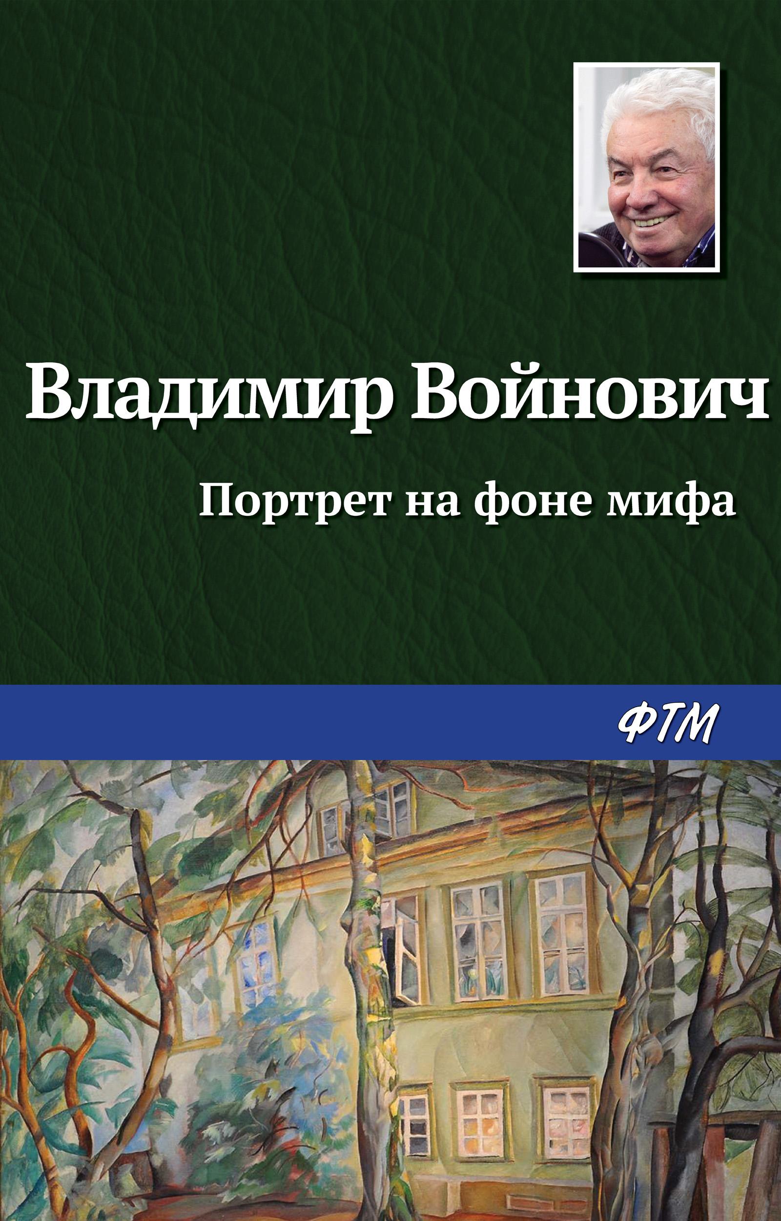 Портрет на фоне мифа. Владимир Войнович.