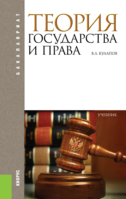 В. Л. Кулапов Теория государства и права цена 2017