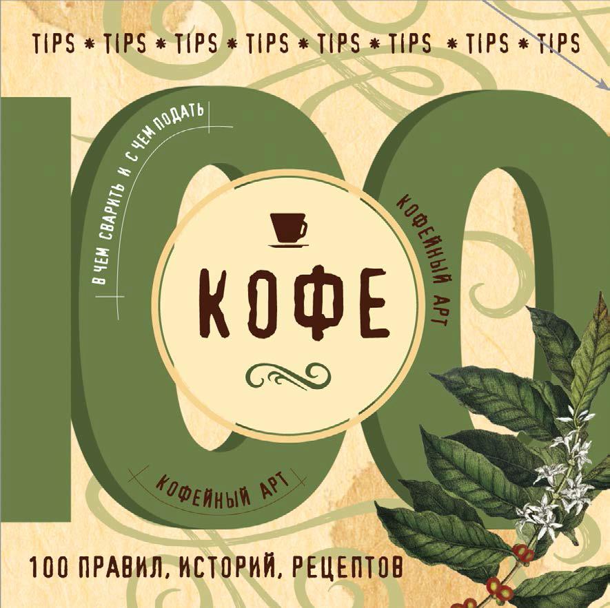 Отсутствует Кофе. 100 правил, историй, рецептов лотт д actionscript 3 0 сборник рецептов