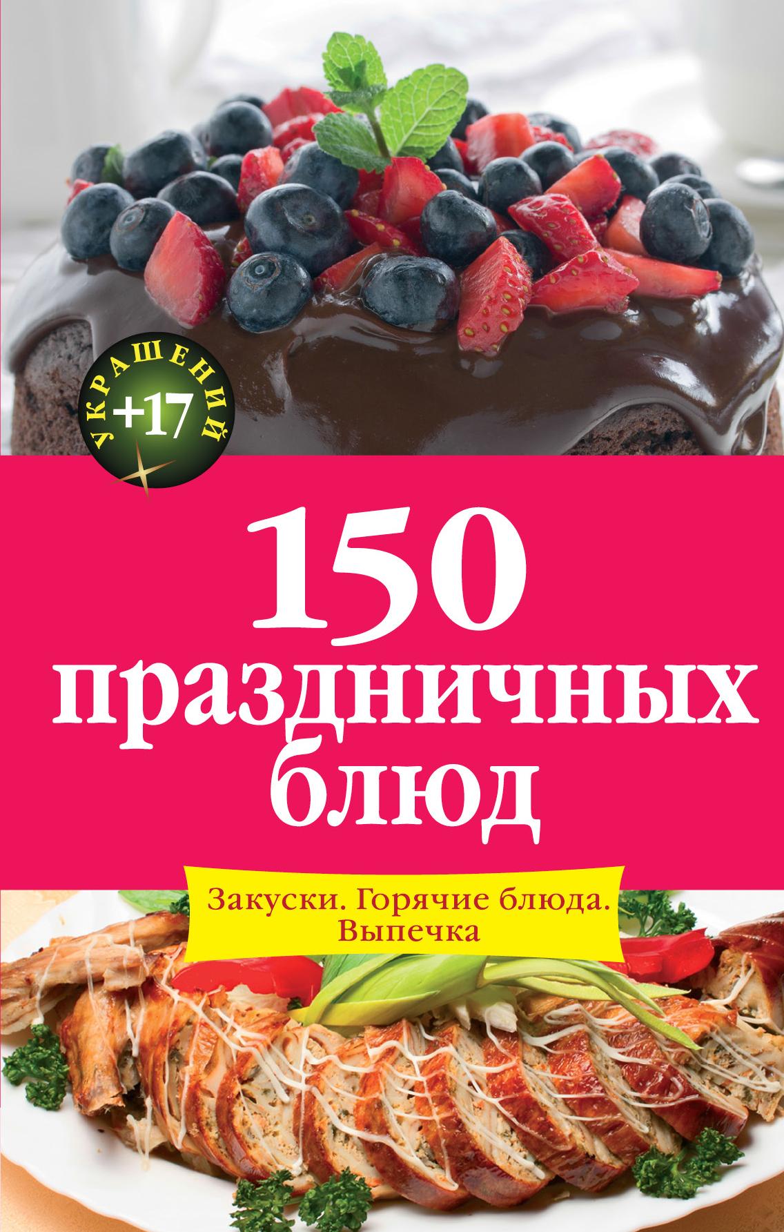 Отсутствует 150 праздничных блюд. Закуски. Горячие блюда. Выпечка закуски с мясом 5 е изд
