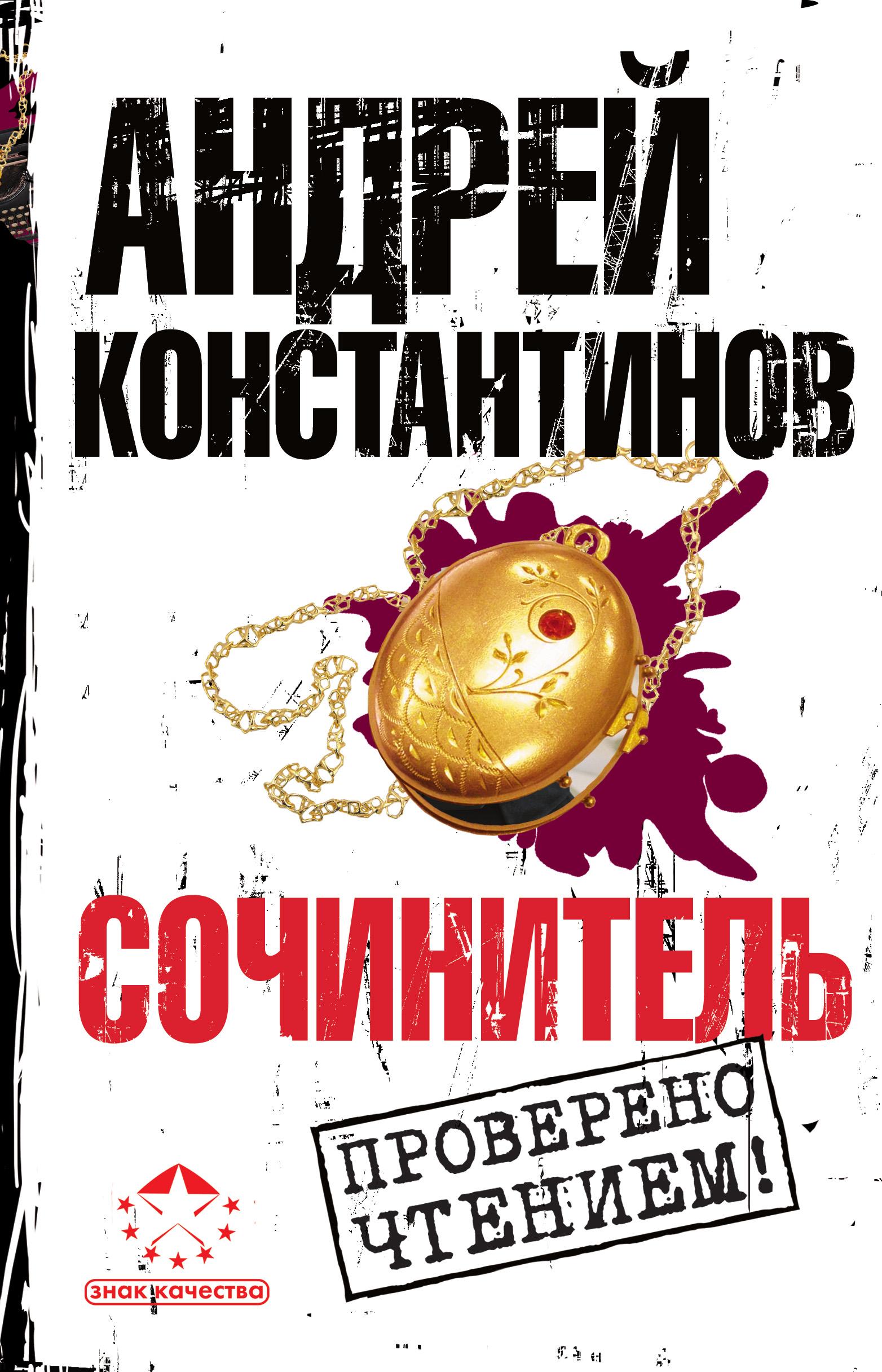 Андрей Константинов Сочинитель sp losers vol 01